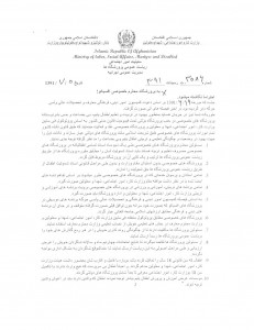 Afghan Government bans music